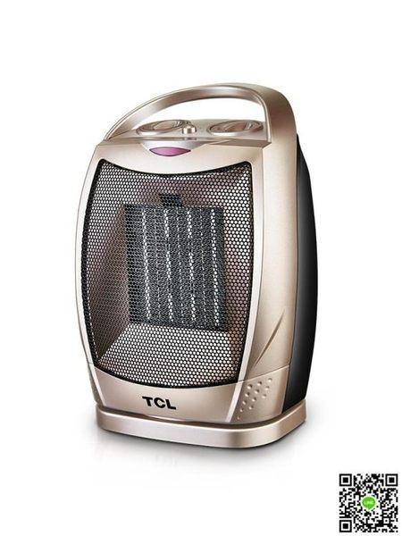 取暖機 暖風機 TCL取暖器家用浴室小太陽省電暖氣節能辦公室暖風機迷你電暖器 igo薇薇