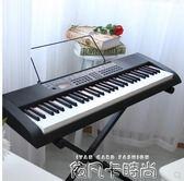 大號智慧電子琴61鍵 鋼琴鍵幼師教學琴成人兒童初學入門QM 依凡卡時尚
