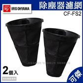 可傑 日本  IRIS OHYAMA CF-FS2 塵蟎吸塵器 專用集塵袋 (1組2入)  適用IC-FAC2 機型