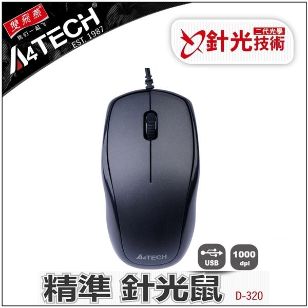 【A4雙飛燕】D-320絕塵精準鼠-NTD199