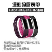 人氣七折 Fitbit alta/altaHR通用 運動 手錶錶帶 矽膠錶帶 輕盈 透氣 智慧手錶 手腕帶 替換帶