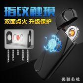 USB指紋感應打火機充電個性男電火機防風電子創意男士點煙器 DJ2756『美鞋公社』