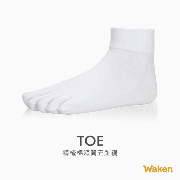 Waken  精梳棉純色短筒五趾襪 / 白 / 男女款
