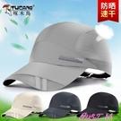 鴨舌帽帽子男士夏天速干遮陽帽戶外運動防曬太陽涼帽騎行鴨舌帽女棒球帽 JUST M