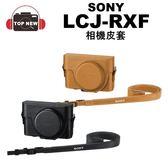 SONY LCJ-RXF RX系列 專用 相機包 適用 RX100M7 M6 M5 M4 M3 M2 M1 原廠皮套復古【台南-上新】