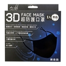 3D超防護口罩1入包/盒(黑色)