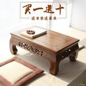 現代簡約日式老榆實木炕桌茶几飄窗桌地台陽台茶道小矮桌子wl9760[3C環球數位館]