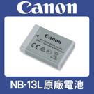 【完整盒裝】全新 NB-13L 現貨 原廠電池 CANON NB13L 適用於 G5X G9X G7X G7XII