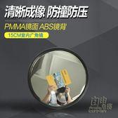 MNSD 室內廣角鏡 凸面鏡 超市轉角鏡 防偷防盜圓鏡 15CM 反光鏡CY 自由角落