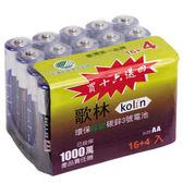 歌林 碳鋅3號綠能電池(20入)【愛買】