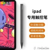 鑫喆ipad pencil防誤觸手寫筆主動式電容筆觸控筆apple蘋果2018新款pro 雙十二全館免運