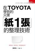 (二手書)在TOYOTA學到的只要「紙1張」的整理技術:彙整資訊、整理思緒、清楚溝通的..