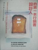 【書寶二手書T8/行銷_YGS】設計人的第一本行銷書_劉復苓, 琳達‧古柏