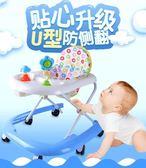 寶寶嬰幼兒童學步車6-7-18U型腳助步車多功能防側摔可折疊帶音樂igo   琉璃美衣