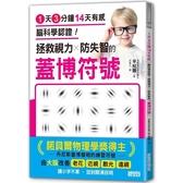 1天3分鐘14天有感 腦科學認證!拯救視力╳防失智的「蓋博符號」