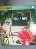 【書寶二手書T1/動植物_OTL】自然課沒教的事3:植物大觀園_楊平世,  曾源暢