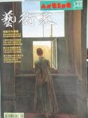 【書寶二手書T8/雜誌期刊_OSA】藝術家_348期_德藝百年專輯等