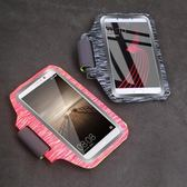 戶外運動手臂包跑步手機包iphoneX蘋果安卓手機套男女款臂套腕包 至簡元素