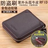 錢包男-男防盜刷短款錢夾屏蔽RFID功能芯片卡包駕駛證皮套 夏沫之戀