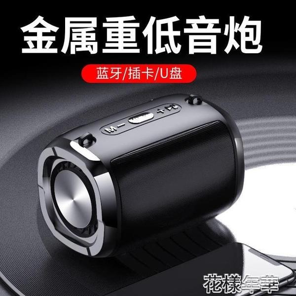 音響小喇叭S20無線藍芽音箱家用戶外迷你插卡u盤小音響手機3d環繞車載音箱 快速出貨