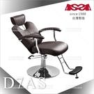 台灣亞帥ASSA | D7AS氣壓多功能美容美髮椅-鍍鉻圓盤腳座(四色)[25323]開業設備