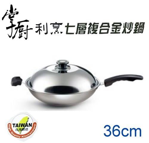 【佳麗寶】-(掌廚 )利烹36cm 七層複合金中華炒鍋【CW-SP1702】