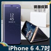 iPhone 6/6s 4.7吋 電鍍半透保護套 鏡面側翻皮套 免翻蓋接聽 原裝同款 支架 手機套 手機殼