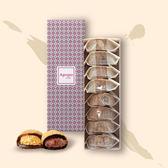 艾波索中秋節禮盒預購【花宴禮盒B4~B6 - 日式黑糖麻糬8入】另有土鳳梨酥