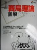 【書寶二手書T2/嗜好_IBN】賽局理論圖解_謝育容, 清水武治