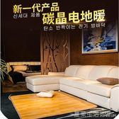 電熱毯 韓國碳晶地暖墊移動地熱墊電熱地板發熱地墊加熱地毯家用電熱地暖·夏茉生活YTL