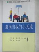 【書寶二手書T6/設計_AMW】裝潢自我的小天地_傅湘雯