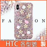 HTC Desire21 20 pro U20 5G U19e U12+ life 19s 19+ 剔透五瓣花 手機殼 水鑽殼 訂製