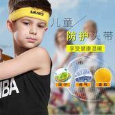 運動?帶運動頭帶男童兒童頭套籃球頭巾足球小孩?帶護額幼兒吸汗學生 1件免運