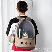 貓背包春夏透氣寵物包大號貓包外出便攜太空艙狗狗出行箱雙肩背包 可然精品