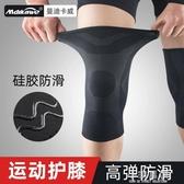 專業護膝運動男膝蓋女跑步裝備夏季超薄款護漆蓋籃球護腿膝蓋護套『小淇嚴選』