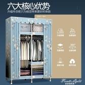 衣櫃家用臥室現代簡約簡易布衣櫃鋼管加粗加固加厚出租房用掛衣櫥 NMS 果果輕時尚