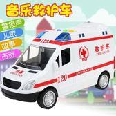 兒童玩具救護車 慣性仿真120救護車玩具過家家醫生玩具急救車聲音