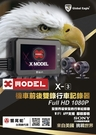 響尾蛇 X-3 WIFI 機車雙鏡頭行車記錄器(送32G)