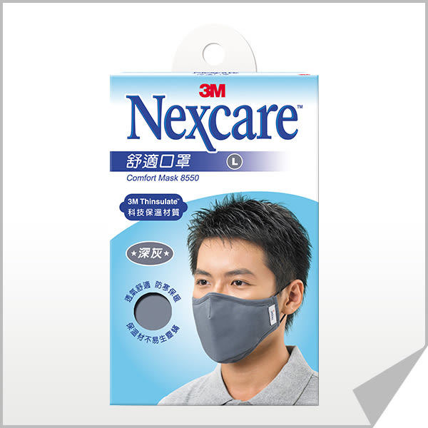 3M Nexcare 舒適口罩-L(深灰)