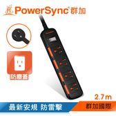 群加 PowerSync 一開四插滑蓋防塵防雷擊延長線/2.7m(TS4D0027)