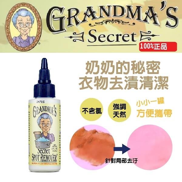 【one more】正品代購 美國製 Grandma''s Secret 奶奶的秘密 衣物去漬液 汙漬清潔液 59ml 新包裝