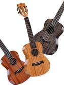 尤克麗麗單板尤克麗麗女初學者兒童小吉他ukulele23寸入門烏克麗麗男lx新年禮物