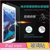 蘋果 ipad mini4 鋼化玻璃膜 mini4 超薄 護眼 鋼化貼膜 手機保護膜 貼膜 耐刮 高清 防指紋│麥麥