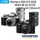[EYE DC] OLYMPUS OM-D E-M10 Mark III KIT 14-42mm EZ +40-150mm 公司貨 (分12/ 24期0利率)