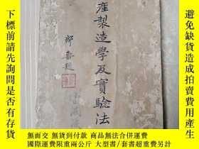 二手書博民逛書店罕見農產製造學及實驗法Y175035 劉新華 中山大學農科 出版