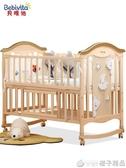 貝唯他嬰兒床實木無漆寶寶BB搖籃多功能兒童新生兒可行動拼接大床  (橙子精品)