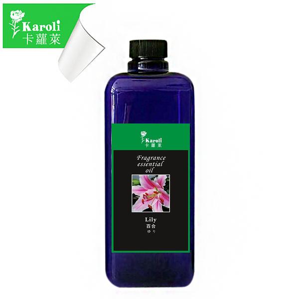 karoli 卡蘿萊  超高濃度水竹 百合精油補充液 1000ml 大容量 擴香竹專用精油  花香系列
