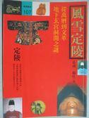 【書寶二手書T6/歷史_HBP】風雪定陵_歷史與現實_楊仕、岳南, 溫秋芬