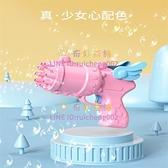 加特林泡泡機玩具少女心網紅手持電動加特泡泡槍兒童男孩嬰兒無毒【奇妙商舖】