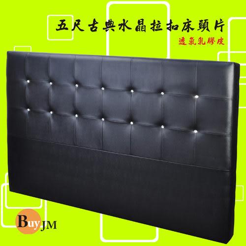 《嘉事美》漢克床頭片5尺-黑色-辦公椅 電腦桌 電腦椅 書桌 茶几 鞋架 傢俱 床 櫃 書架